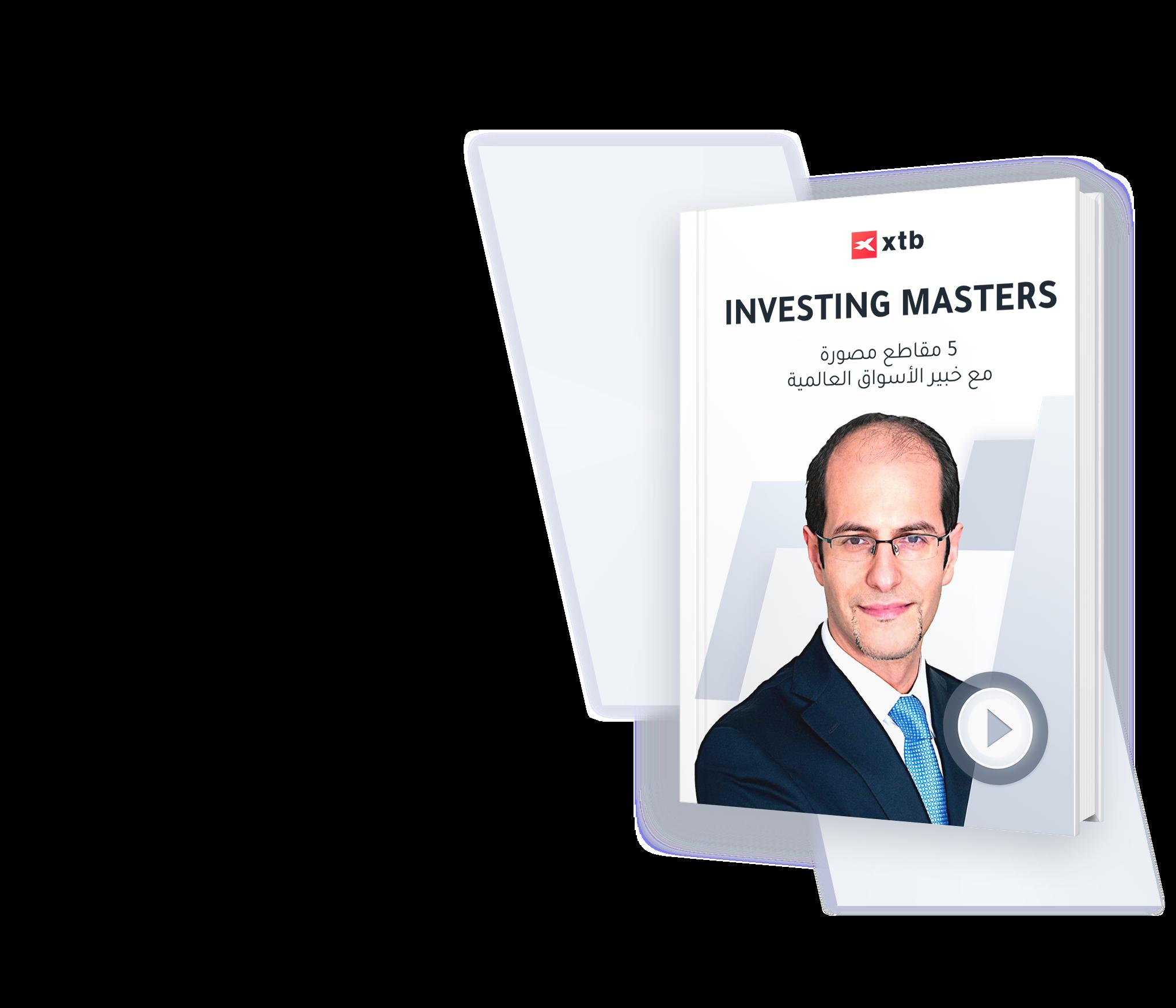 LP_Trading_MasterClass_Ashraf Laidi_v1_EN_2